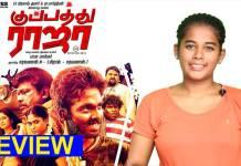 Kuppathu Raja Movie Review