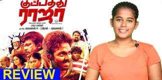 Kuppathu Raja Movie Review