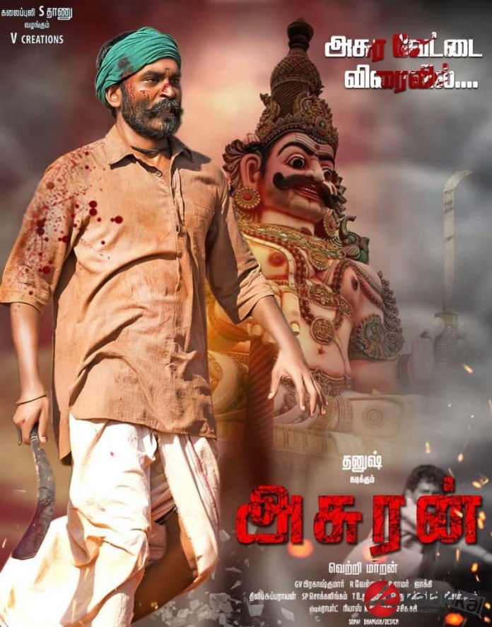 Asuran Movie Coming Soon Poster