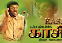 Kasi Movie