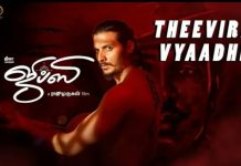 Theevira Vyaadhi Lyrical Video