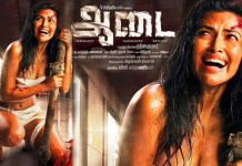 Amala Paul's Aadai shoot wrapped up : The whole shooting of the film has come to an end. Aadai Movie | Kollywood | Tamil Cinema | Amala