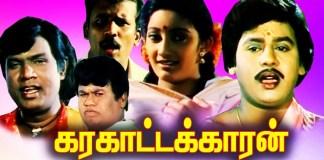Karakattakaran 2   Ramarajan   Goundamani   Kanaka   Senthil   Tamil Cinema, Latest Cinema News, Tamil Cinema News   Kollywood