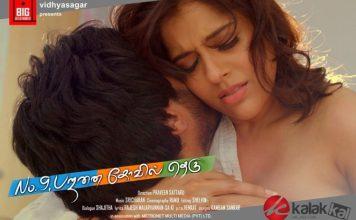 No 9 Bajanai Kovil Theru Movie Posters