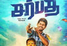Sarbath First Look starring Actor Kathir and Soori, Directed by Prabakaran, Music by Ajesh Ashok | Tamil Movie Latest Posters