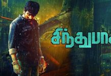 SindhuBaadh Movie Review : Plus and Minus of SindhuBaadh | Vijay Sethupathi | SindhuBaadh | Kollywood Cinema News | Tamil Cinema News
