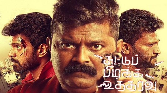 Suttu Pidikka Utharavu Issue : Warning Tweet for Ram Prakash Rayappa | Suttu Pidikka utharavu | Movie Review | Kollywood Cinema | Tamil Cinema News