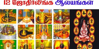 Rameswaram 12 Jyothirlingam : Lord Jyoti is standing in the form of blessings, Spirituality, Aanmeegam news, Spiritual Guidance, spiritual News