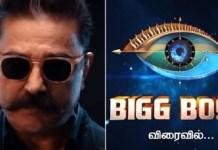 Bigg Boss3 Contestant List : Bigg Boss 3 Tamil, kamal Haassan, Priya anand, Aliya Manasa, MS.Baskar, mathumitha, Sriman, Sakshi Aggarwal
