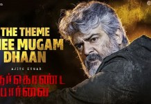 Thee Mugam Dhaan Theme Song : | Nerkonda Paarvai | Thala Ajith | Yuvan Shankar Raja | Song Review | Cinema News, Kollywood , Latest Cinema Review