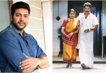 Jayam Ravi 25th film : kamal Haasan, Cinema News, Kollywood , Tamil Cinema, Latest Cinema News, Tamil Cinema News, Devar Magan