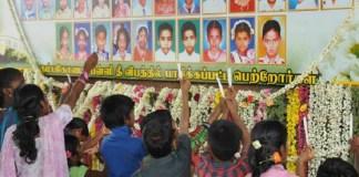 Kumbakonam school fire Accident : Political News, Tamil nadu, Politics, BJP, DMK, ADMK, Latest Political News, school fire Accident