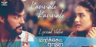 Kannale Lyrical Video