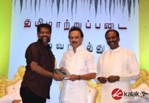 Kaviperarasu Vairamuthu In Tamizh Aatrupadai Grand Release Photos