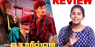 Gorilla Movie Review : சினிமா செய்திகள், Cinema News, Kollywood , Tamil Cinema, Latest Cinema News, Tamil Cinema News , Jiiva, Shaliney pandey