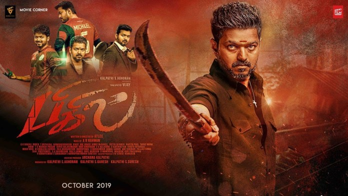 Bigil Movie Release Plan Details Leaked on Internet | Thalapathy Vijay | Kollywood Cinema news | Tamil Cinema News | Bigil Updates