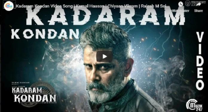 Kadaram Kondan Video Song | Kamal Haasan | Chiyaan Vikram | Rajesh M Selva | Shruti Haasan | Ghibran | Kadaram Kondan | Vikram