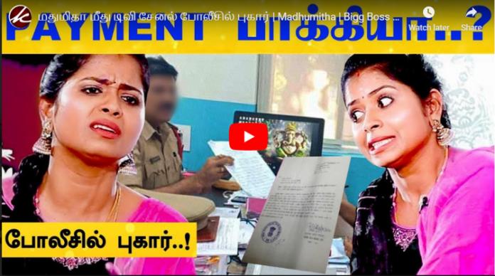 Madhumitha Payment Issue and Tv Channal Police Complaint | Bigg Boss | Bigg Boss Tamil | Bigg Boss Tamil 3 | Kollywood Cinema News