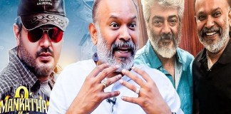 Mankatha 2 Movie Update : Venkat Prabhu Massive Tweet With Photo | Thala Ajith | Ajith Kumar | Kollywood Cinema News | Tamil Cinema News