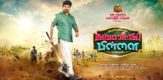 Namma Veettu Pillai Cast Details : Fans Angry Reactions   Sivakarthikeyan   Anu Immanuvel   Meera Mithun   Kollywood Cinema News
