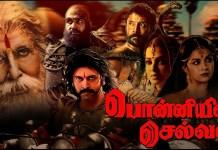 Ponniyin Selvan Cast Details : Vikram, Karthi, Jayam Ravi, Atharvaa, nayanthara, Anushka, Keerthy Suresh, Amala Paul, Aishwarya Raj, Sathyaraj