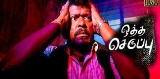 Oththa Seruppu Movie Review : A Different Movie in Tamil Cinema.! | Parthiban | Kollywood Cinema News | Single Slipper Movie Review