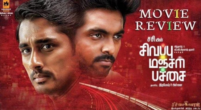 Sivappu Manjal Pachai Movie Review : Click Here to Read Review | G.V Prakash | Sidharth | Sasi | Kollywood Cinema News | Tamil Cinema News