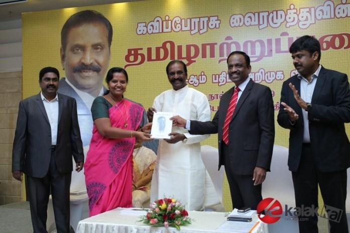 Kaviperarasu Vairamuthu in Thamizhatrupadai 10th Edition Launch Function