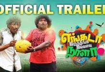 Engada Iruthinga Ivvalavu Naala Official Trailer