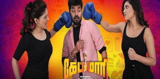 Capmari Movie Review