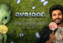Ayalaan First Look