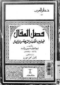 fsl-almqal-fema-ben-alhkm-abn-ar_PTIFF
