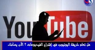 هل تعلم طريقة اليوتيوب في إقتراح الفيديوهات ؟ الآن يمكنك التخلص من الإقتراحات الغير مرغوب فيها .
