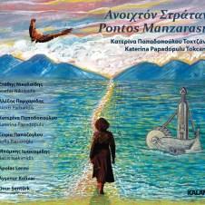 Pontus Manzarası – Katerina Papadopoulou Tokcan