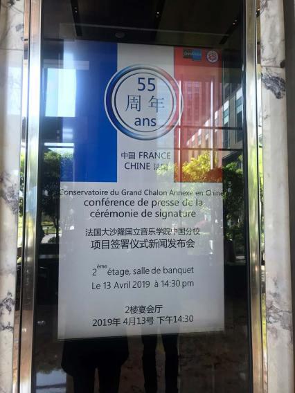 Signature-convention-EFMD-Shanghai-Caohejing-Hotel-Conservatoire-à-rayonnement-régional-chalon