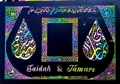 Kaligrafi Doa Untuk Kado Penikahan Dg Nama Kedua Mempelai S (3)