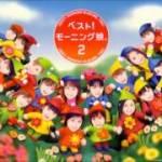 Morning Musume (モーニング娘。) YAH! Aishitai! (YAH! 愛したい!) − アフィリエイト動画まとめ