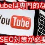 2 5 YouTubeは専門的なSEO対策が必要なし − アフィリエイト動画まとめ