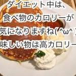 北海道旭川市 西田薬局 ダイエット GI値 − アフィリエイト動画まとめ