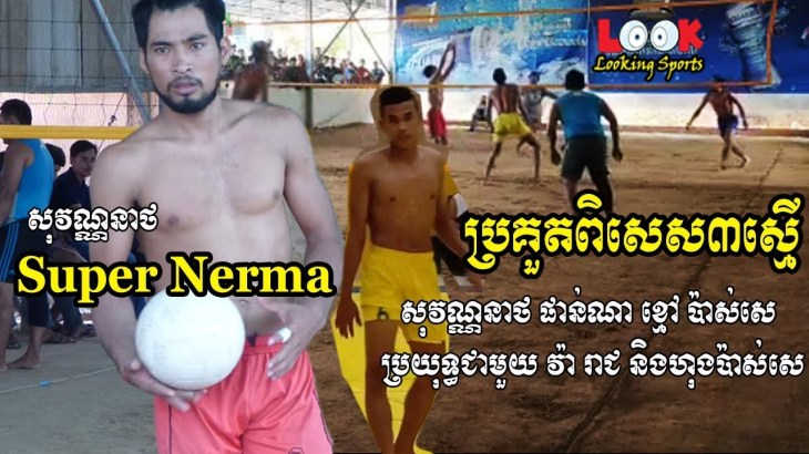 Looking-Sports-The-Best-Volleyball-Cambodia-02092018-Sovanneath-Super-Nerma-Reach-Angkrak-Va