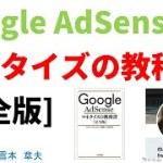 【のんくら本】書評!SEO歴13年目のアフィリエイターによる本音レビュー『Google AdSense マネタイズの教科書[完全版]』 − アフィリエイト動画まとめ