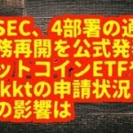 仮想通貨(暗号通貨)米SEC、4部署の通常業務 再開を公式発表 ビットコインETFやBakktの 申請状況への影響は − アフィリエイト動画まとめ