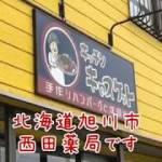 北海道旭川市 ダイエット 相談 診断 − アフィリエイト動画まとめ