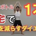 【男女必見】ペットボトル1本でダイエット効果絶大の自宅できるトレーニング − アフィリエイト動画まとめ