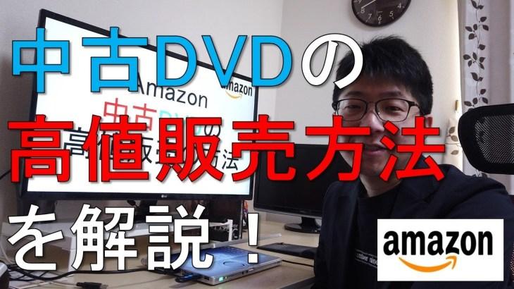 【中古せどり】Amazonの中古DVD高値販売の方法を解説 − アフィリエイト動画まとめ