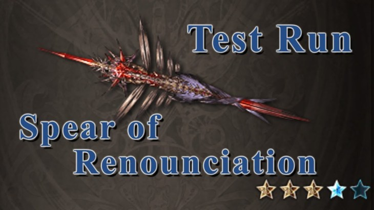 [Granblue Fantasy] Weapon Showcase: Spear of Renunciation − アフィリエイト動画まとめ