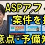 ASPのアフィリエイト案件を扱っていく際の注意点・予備知識 − アフィリエイト動画まとめ