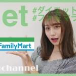 【ファミリーマート】すっぴんランチ⁉️🤷🏻♀️ダイエットのこと話しながらランチしましょ😋 − アフィリエイト動画まとめ