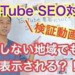 治療院集客 YouTubeで集客するにはSEO対策が絶対に必要!! 【生沼秀明】 − アフィリエイト動画まとめ