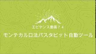 【仮想通貨】エビデンス動画74 モンテカルロ法バスタビット自動ツール − アフィリエイト動画まとめ